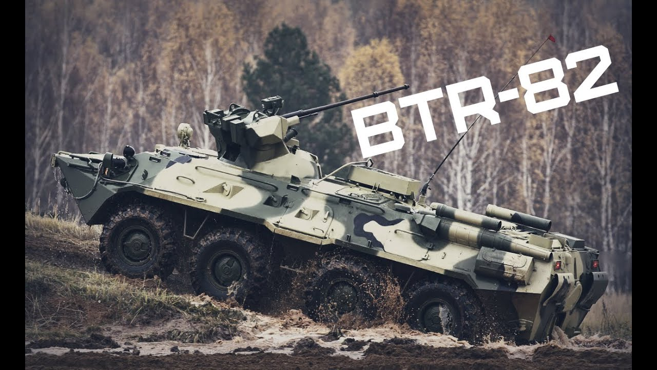 БТР-82 • BTR-82 Armored Personnel Carrier - YouTube