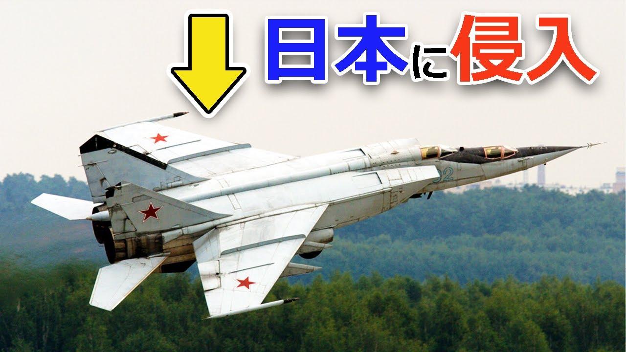 なぜ日本は戦闘機に侵入されたのか?亡命事件が変えた日本の防空【日本軍事情報】