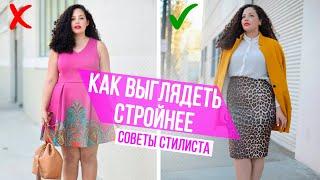 Визуальная коррекция фигуры Советы имиджмейкера Мода для полных 2021 Похудение