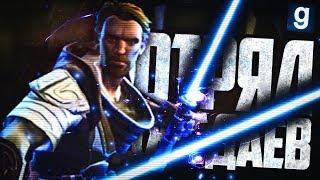 ОТРЯД ДЖЕДАЕВ! ► Garry's Mod - Star Wars RP