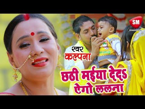 कल्पना का दर्द भरा छठ गीत 2018 _ छठी मईया देदS ऐगो ललना _ New Bhojpuri Chhath Geet