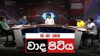 Waada Pitiya | 19th February 2020 Thumbnail