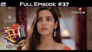 Roop : Mard Ka Naya Swaroop - 17th July 2018 - रूप : मर्द का नया स्वरुप  - Full Episode thumbnail