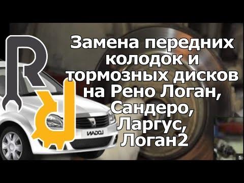 Замена передних колодок и тормозных дисков на Рено Логан, Сандеро, Ларгус, Логан2