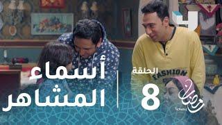 ربع رومي - الحلقة 8 - اسماء المشاهير فى أدوار ربع رومي الكوميدية