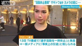 取材でコメント避けたザギトワ選手の真意は?(19/12/17)