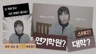 배우 되는 방법/연극영화과/연기학원/스터디/연기시작/오…