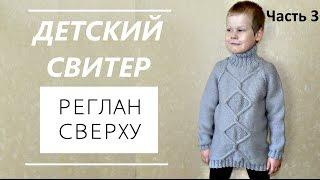 Детский свитер реглан сверху. Вязание спицами. Часть 3 Children's cardigan raglan top. Knitting