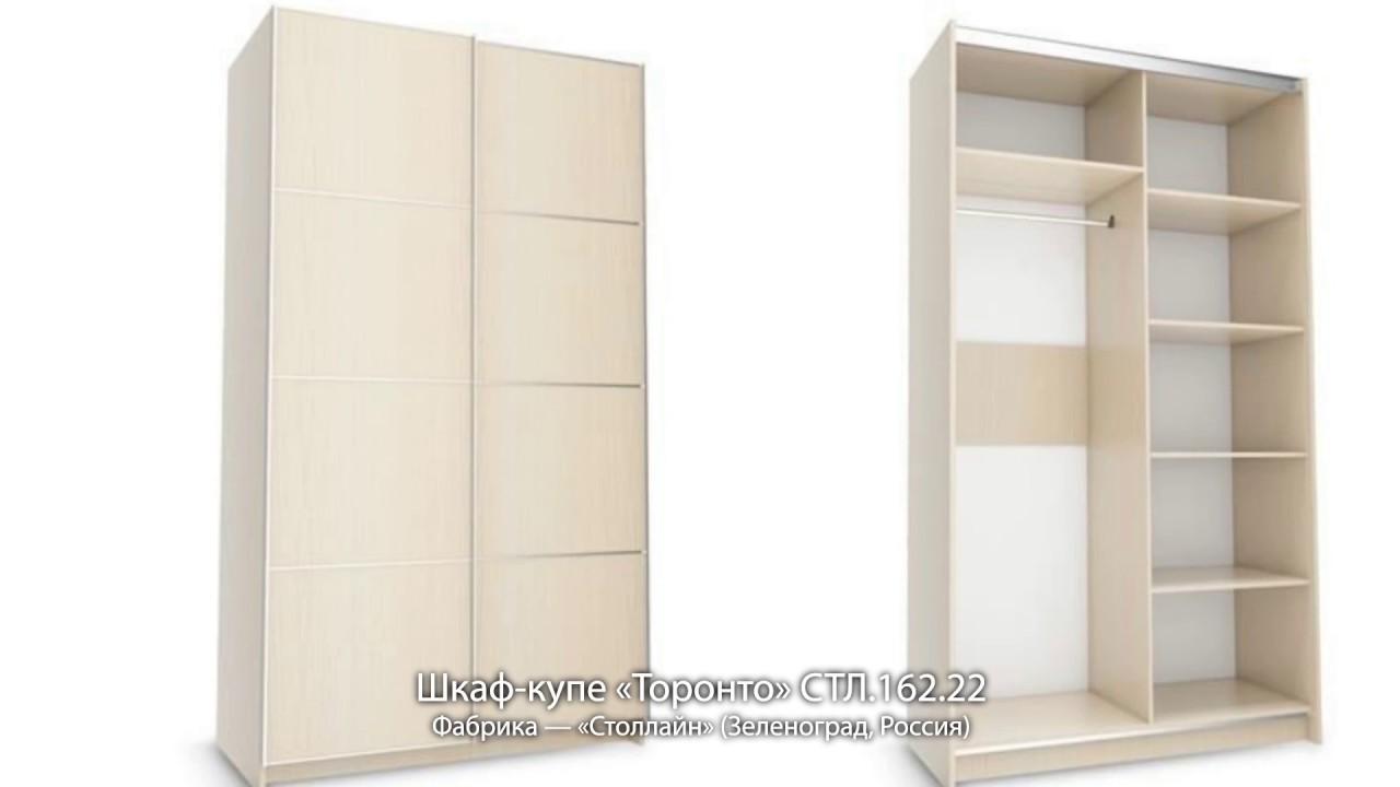 Шкафы купе фабрики «Столлайн»