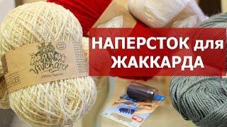 видео Наперсток для вязания жаккарда на алиэкспресс