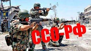 16 Спецназа РФ против 300 боевиков ИГИЛ.