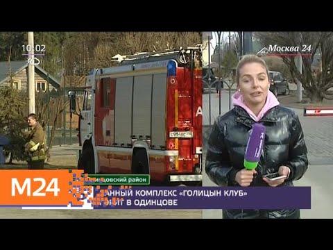 """Банный комплекс """"Голицын клуб"""" горит в Одинцове - Москва 24"""