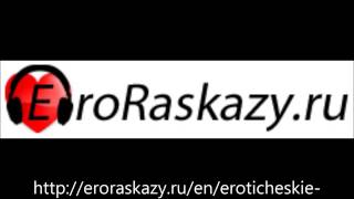 "Эро рассказ nessy333 ""Муж"""