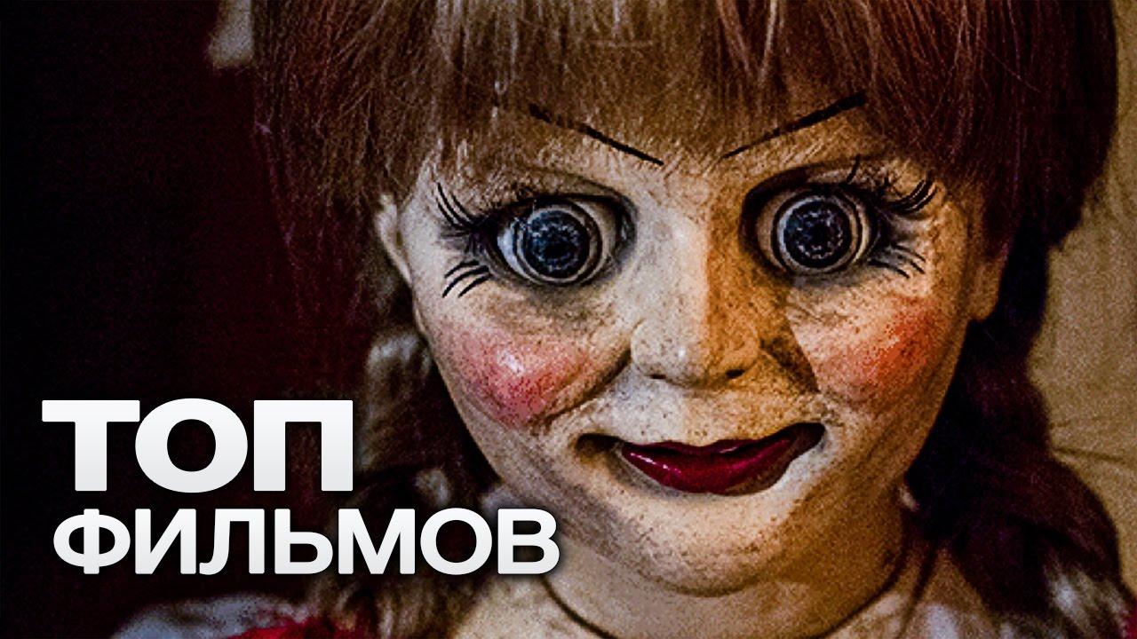 ТОП-10 ЛУЧШИХ ФИЛЬМОВ УЖАСОВ (2016-2017) - YouTube