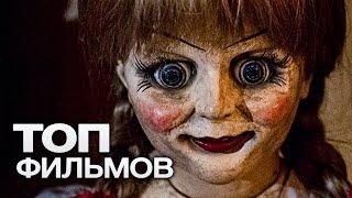 ТОП-10 ЛУЧШИХ ФИЛЬМОВ УЖАСОВ (2016-2017)