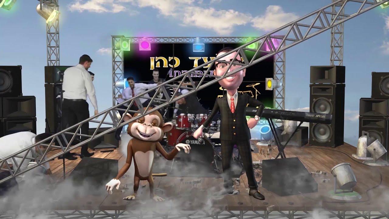 אלעד כהן כח-השמחה הקליפ הרשמי