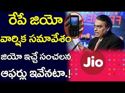 Reliance JIO to Announce Exciting OFFERS Tomorrow | రేపే జియో వార్షిక సమావేశం | VTube Telugu
