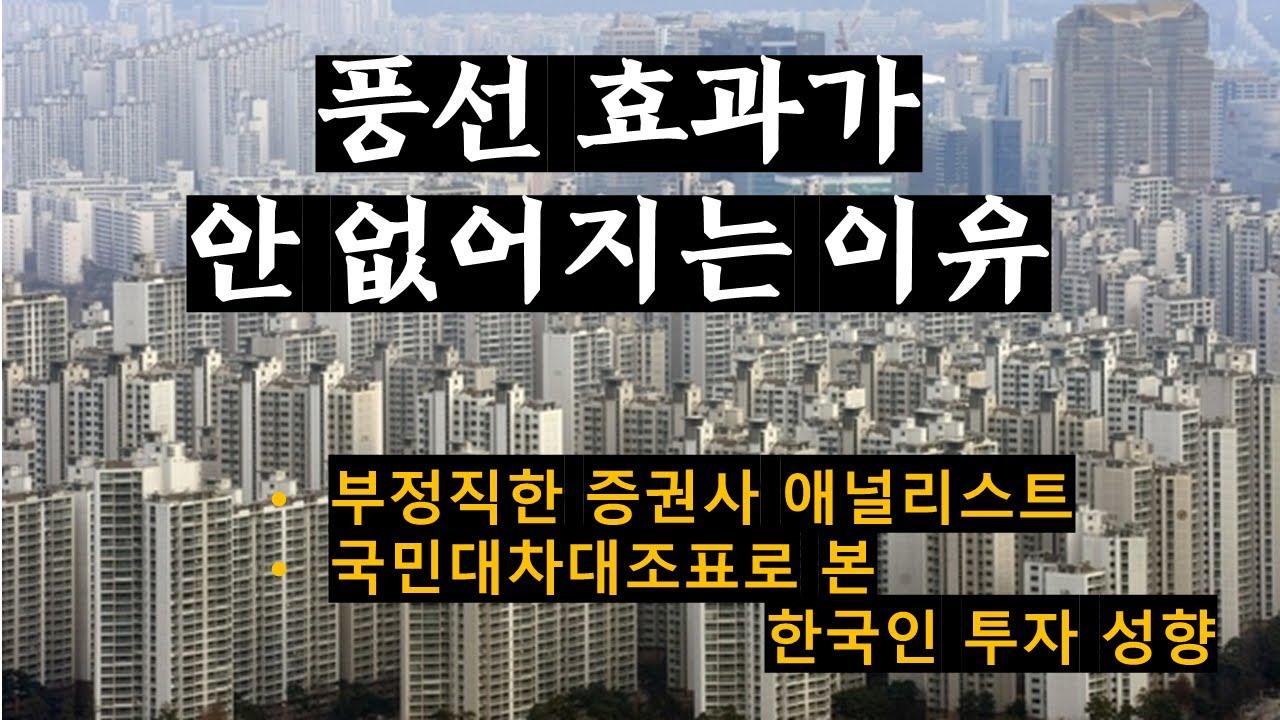 풍선효과, 안 없어지는 이유. 한국인 왜 부동산에 집착하나. 증권사 애널리스트와의 관계.