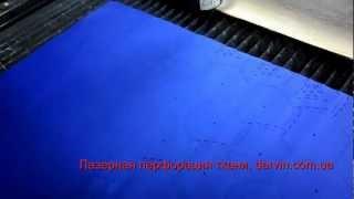Лазерная перфорация ткани в Харькове. www.darvin.com.ua(, 2013-01-08T18:10:25.000Z)