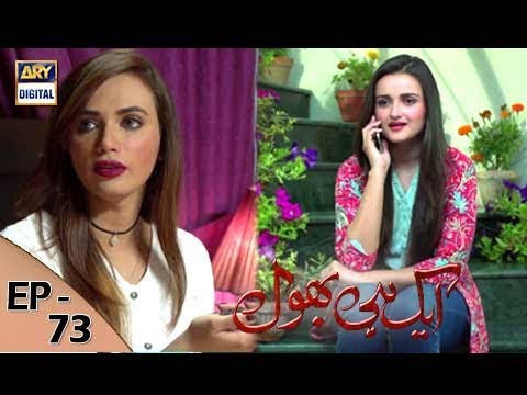 Ek Hi Bhool - Episode 73 - 25th September 2017 - ARY Digital Drama