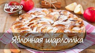 Яблочная шарлотка с ароматом ванили - видео рецепт от Готовим Вкусно 360!
