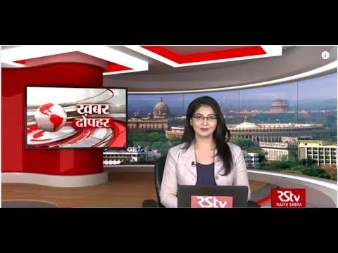 Hindi News Bulletin   हिंदी समाचार बुलेटिन – June 15, 2019 (1:30 pm)