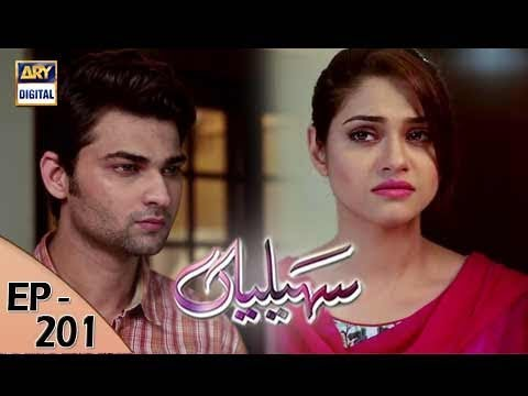 Saheliyaan - Ep 201 - 8th August 2017 - ARY Digital Drama