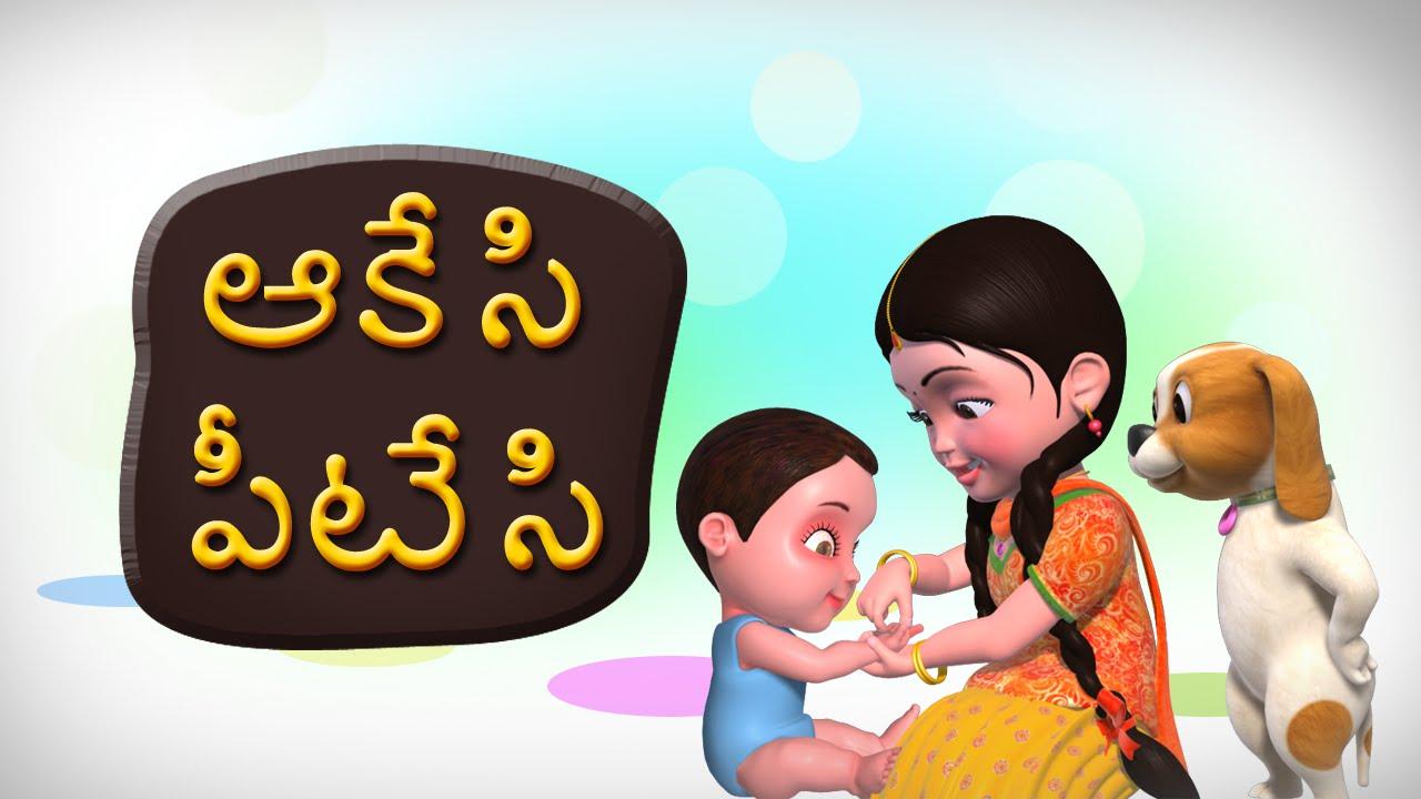 Telugu Nursery Rhymes & Videos by VGMinds TechStudios