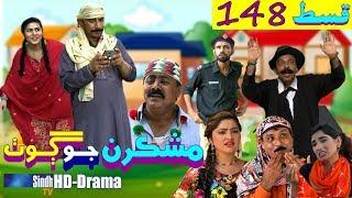Mashkiran Jo Goth EP 148   Sindh TV Soap Serial   HD 1080p   SindhTVHD Drama