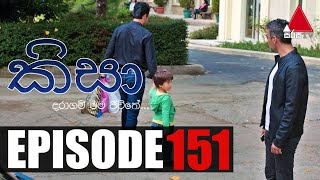 Kisa (කිසා) | Episode 151 | 22nd March 2021 | Sirasa TV Thumbnail