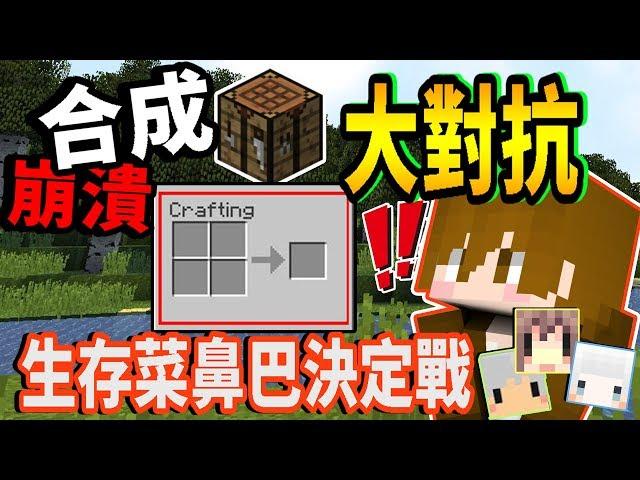 【巧克力】『Minecraft:合成崩潰大對抗』 - 生存菜鼻巴決定戰!
