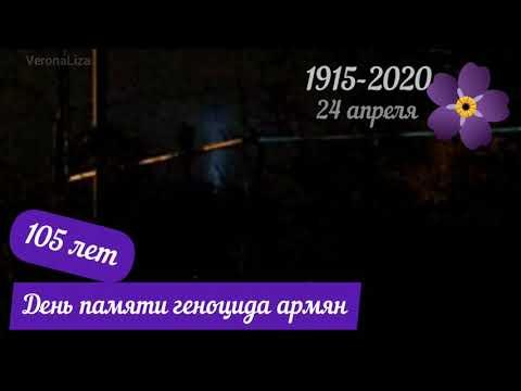 🇦🇲 24 апреля- день памяти жертв геноцида армян.