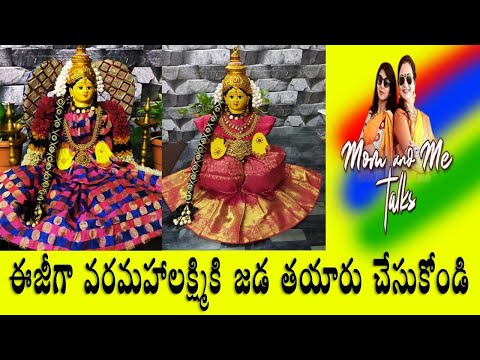 easy-ga-varalakshmi-ammavari-jada-with-cloth|varalakshmi-ammavari-decorating-ideas|-making-of-jada