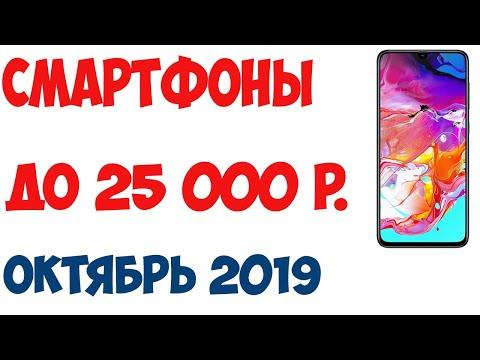 Лучшие смартфоны до 25 000 рублей. Октябрь 2019 года. Рейтинг! Топ-7