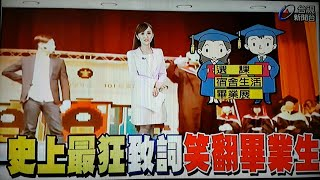 玄奘大學 畢業典禮 史上最爆笑大膽的 畢業生&在校生 致詞