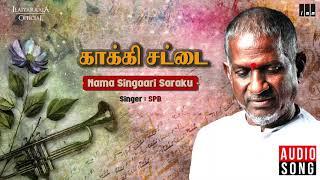 Kakki Sattai Movie Songs - Nama Singaari Saraku  | SPB | Kamal Haasan, Ambika | Ilaiyaraaja