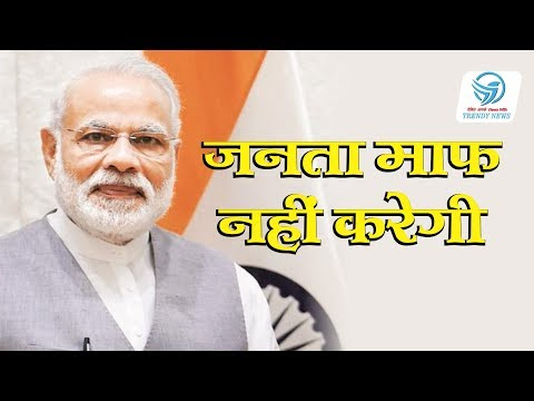 Modi Ji, Janta Maaf Nahi Karegi   Narendra Modi   Trendy News