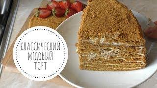 МЕДОВИК КЛАССИЧЕСКИЙ - рецепт вкусного торта!