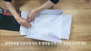 더마클라센 DP용 상자 접는 방법