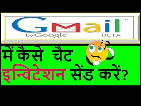 Gmail Me Kaise Chat Invitation Send Kare?  How To Invite Someone To Chat In Gmail