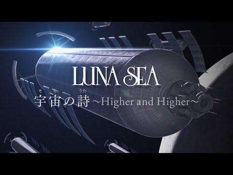 LUNA SEA「宇宙の詩 ~Higher and Higher~」MV(ショートVer)