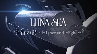 LUNA SEA「宇宙の詩 ~Higher and Higher~」MV(ショートVer)