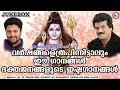 ഭക്തജനങ്ങളുടെ സ്വന്തം ഇഷ്ടശിവഭക്തിഗാനങ്ങൾ |Shiva Devotional Songs Malayalam | Hindu Devotional Songs