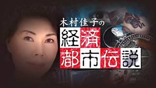 木村佳子の経済都市伝説「操られる大衆心理 普及曲線に気をつけろ」file 8 前編 6/20放送