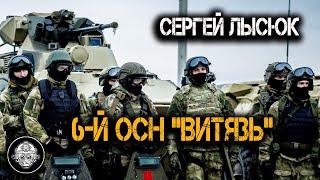 Сергей Лысюк. Как начинался ОСН «Витязь». Первые операции Спецназа ВВ и новый СПЕЦНАЗ «Вега»