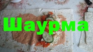 Шаурма пошаговый рецепт видео