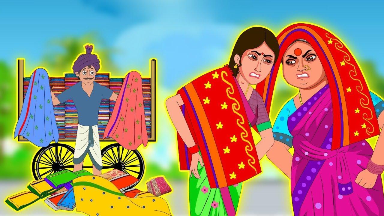 Download అత్త కోడళ్ళు Shopping  చీరలమ్మే వాడు బలి | telugu kathalu | telugu moral stories | maha tv telugu