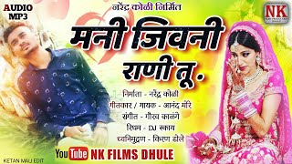 Gambar cover मनी जिवनी राणी तू..MANI JIVANI RANI..Suparhit Ahirani song..N K Film's,Dhule
