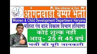 Woman & Child Development Department Haryana Recruitment 2019 ¦¦ महिला एवं बाल विकास विभाग हरियाणा