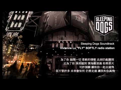 "Soundtrack ★ Sleeping Dogs 香港秘密警察 ""FLY"" Softly radio station"